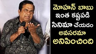 Brahmanandam Emotional Speech @ Gayatri Movie Success Meet | TFPC - TFPC