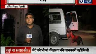 Delhi: Body of a 73-year-old woman, with her throat slit in Sarita Vihar Pocket L - ITVNEWSINDIA