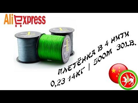 китайская плетенка max