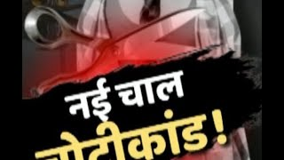 Separatists call for 'Bandh' in Kashmir; Sector 144 imposed over braid-chopping incidents - ABPNEWSTV