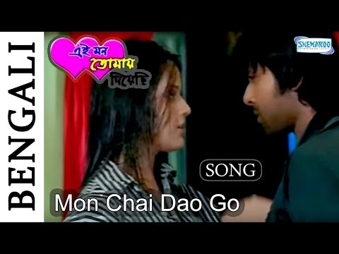 Mon Chai Dao Go - Ai Mon Tomay Diyejai - Priya Choudhury - Hit Bangla Songs