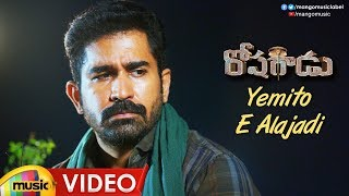 Roshagadu Video Songs | Yemito E Alajadi Full Video Song | Vijay Antony | Nivetha Pethuraj - MANGOMUSIC