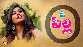 O PILLA || Latest Telugu Short Films 2018 || Directed by Varun K - YOUTUBE