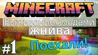 Minecraft: ��������� � ������ - ����� #1 - �������!