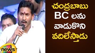 YS Jagan Slams Chandrababu Naidu Over His Injustice To BC People | BC Garjana Sabha | Mango News - MANGONEWS