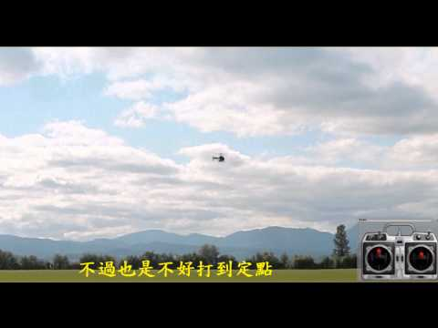 2012 RC Heli 3D simulated flight exercise