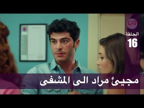 الحب لا يفهم الكلام – الحلقة 16 | مجيئ مراد الى المشفى