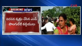 MP Ponguleti Srinivasa Reddy followers protest | CVR News - CVRNEWSOFFICIAL