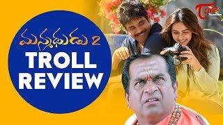 Manmadhudu2 - Troll Review | Nagarjuna , Brahmanandam| Troll Reviews - TELUGUONE