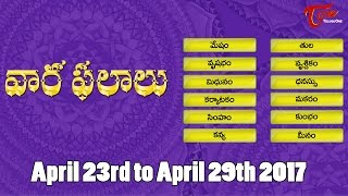 Rasi Phalalu | April 23rd to April 29th 2017 | Weekly Horoscope 2017 | #Predictions #VaaraPhalalu - TELUGUONE