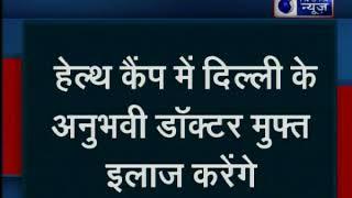 इंडिया न्यूज़ की दिमागी बुखार के खिलाफ बड़ी मुहीम, गोरखपुर में लगेगा मुफ्त हेल्थ कैंप - ITVNEWSINDIA