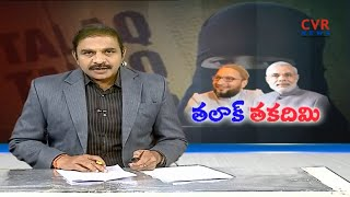 తలాక్ తకదిమి : Triple Talaq Bill : Central Cabinet Approves Triple Talaq Ordinance | CVR News - CVRNEWSOFFICIAL