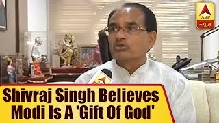 Madhya Pradesh CM Shivraj Singh Chouhan Believes PM Modi Is A 'Gift Of God' To India | ABP News - ABPNEWSTV