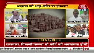 कानून बनाकर मंदिर का निर्माण कराए सरकार: Iqbal Ansari - AAJTAKTV