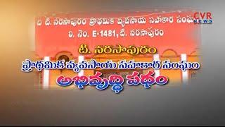 Special Story on T.Narasapuram Primary Agricultural Cooperative Society | West Godavari | CVR News - CVRNEWSOFFICIAL