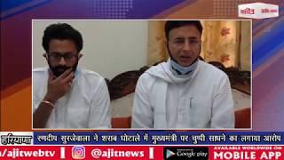 video : रणदीप सुरजेवाला ने शराब घोटाले में मुख्यमंत्री पर चुप्पी साधने का लगाया आरोप