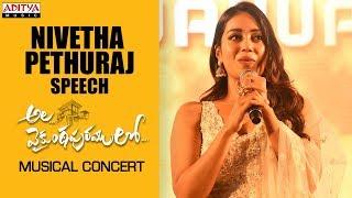 Nivetha Pethuraj Speech @ #AlaVaikunthapurramuloo Musical Concert - ADITYAMUSIC