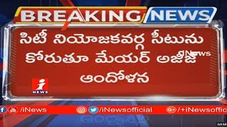 Nellore TDP Mayor Abdul Aziz Disappointed in TDP Over MLA Seat  Nellore | iNews - INEWS