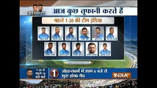 Cricket Ki Baat - 1st T20I: South Africa win toss, invite India to bat in Johannesburg - INDIATV