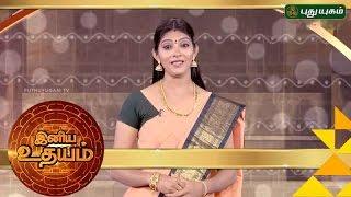 Iniya Udhayam 21-09-2016 – Puthuyugam TV