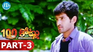 100 Kotlu Full Movie Part 3 || Baladitya,Saira Bhanu || Ramana Marshal || Vandemataram Srinivas - IDREAMMOVIES