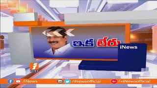 Anam Ramanarayana Reddy About His Bother Vivekananda Reddy Funeral | Nellore | iNews - INEWS