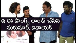 Sukumar and VV Vinayak launch E Ee Movie Songs || Comedian Sudhakar || Neiraj Sham || Naira Shah - IGTELUGU