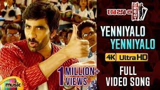 Raja The Great Movie Video Songs | Yenniyalo Yenniyalo Full Video Song 4K | Ravi Teja | Mango Music - MANGOMUSIC