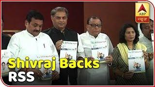 Shivraj backs RSS, dares Congress in MP | 2019 Kaun Jitega - ABPNEWSTV