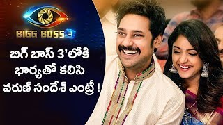 Tollywood Real Life Couple Into Bigg Boss 3 Telugu | Varun Sandesh & His Wife Vithika Into Bigg Boss - RAJSHRITELUGU