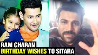 Ram Charan's Cute Birthday Wishes To Mahesh Babu's Daughter Sitara - RAJSHRITELUGU