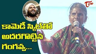 My Village Show Gangavva Comedy Skit at World Famous Lover Pre Release Event | TeluguOne - TELUGUONE