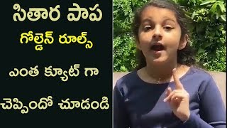 Mahesh Babu Daughter Sitara Shares Some Rules To Follow | India Lockdown | Janata Curfew - RAJSHRITELUGU