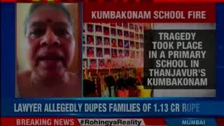 Kumbankonam School Fire compensation forgery case: Lawyer allegedly dupes families of Rs 1.13 cr - NEWSXLIVE