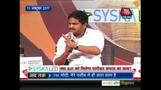 Panchayat Aajtak Gujarat: Hardik Patel, Alpesh Thakore And Jignesh Mevani - AAJTAKTV