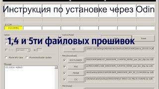 Как установить 1 файловой,4-ех и 5-ти фаловой прошивки через Odin