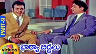 Bharya Biddalu Full Movie - Part 9/13 - Akkineni Nageswara Rao, Sridevi - MANGOVIDEOS