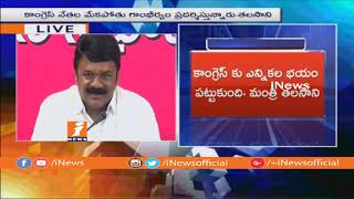 Telangana People Won't Believe Congress | TRS Minister Talasani Srinivas Yadav | iNews - INEWS