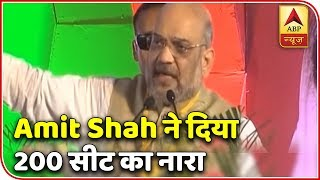 MP: Amit Shah sets target of '200 plus' seats in upcoming polls - ABPNEWSTV