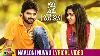 Naaloni Nuvvu Neeloni Nenu Lyrical Video | Needi Naadi Oke Katha Songs | Sree Vishnu | Satna Titus - MANGOMUSIC