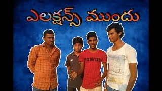 Elections Mundu Telugu short Film-2018 - YOUTUBE