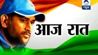 India's World Cup Team: tonight - ABPNEWSTV