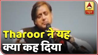 Shashi Tharoor's 'Good Hindu, Bad Hindu' remark creates issues for Congress - ABPNEWSTV