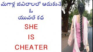she is cheater|latest telugu  short film 2018|true politics - YOUTUBE