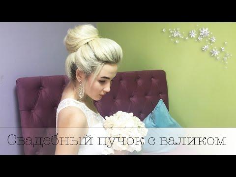 прически свадебные ютюб