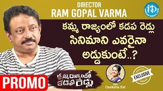RGV Exclusive Interview - Promo || Talking Movies With iDream - #KammaRajyamloKadapaReddlu - IDREAMMOVIES