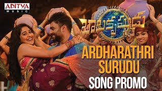Ardharathri suryudu Song Promo | Balakrishnudu Songs | Nara Rohit, Regina Cassandra | Mani Sharma - ADITYAMUSIC