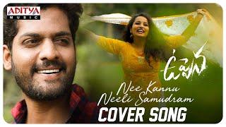 Nee Kannu Neeli Samudram Cover Song | Vijay | Amar Lathu | Sri Nidhi | DSP - ADITYAMUSIC