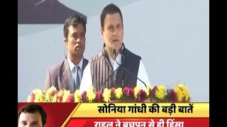 FULL SPEECH: BJP spreads fire and we douse flames, says Congress Chief Rahul Gandhi - ABPNEWSTV
