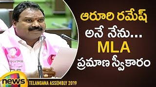 Aroori Ramesh Takes Oath as MLA In Telangana Assembly |MLA's Swearing in Ceremony Updates|MangoNews - MANGONEWS